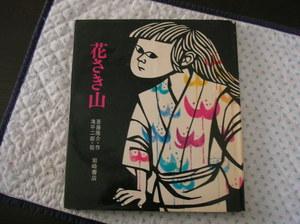Hanasaki_006